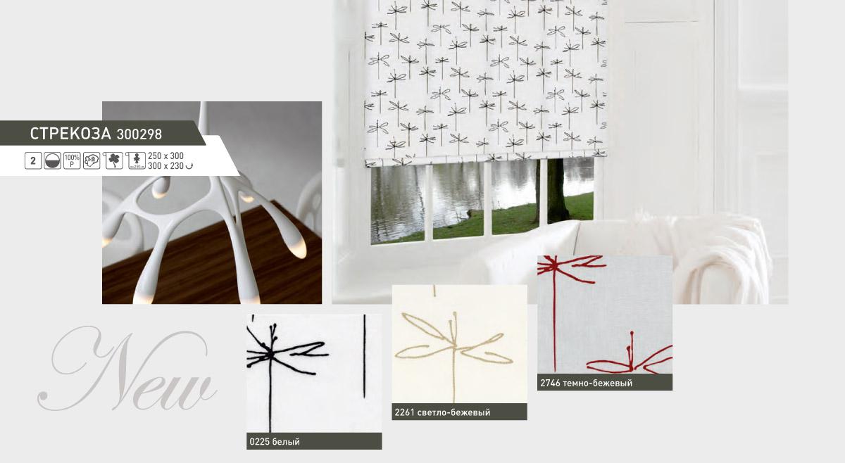 рулонные шторы каталог